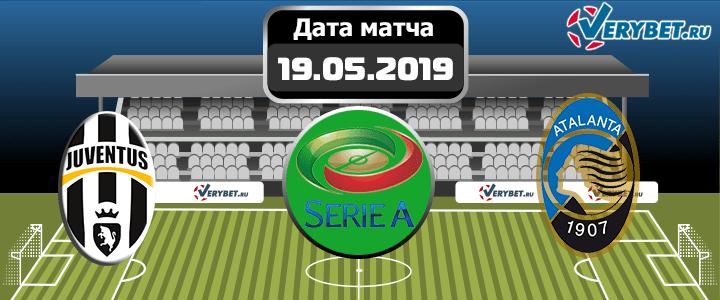 Ювентус – Аталанта 19 мая 2019 прогноз