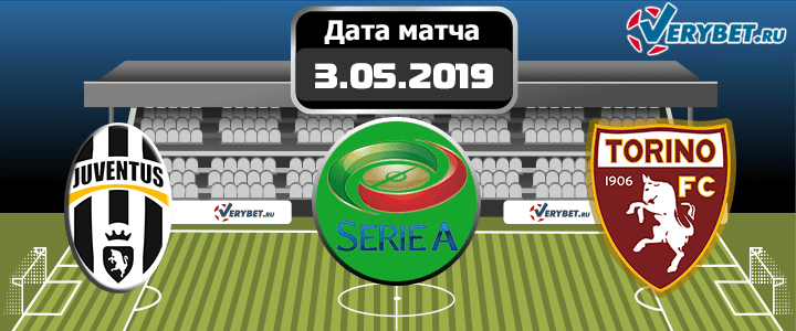 Ювентус – Торино 3 мая 2019 прогноз
