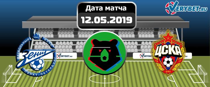 Зенит – ЦСКА 12 мая 2019 прогноз