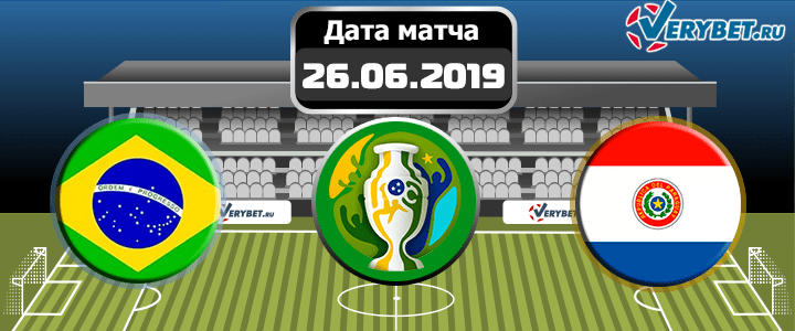 Бразилия - Парагвай 28 июня 2019 прогноз