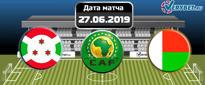 Мадагаскар — Бурунди 27 июня 2019 прогноз