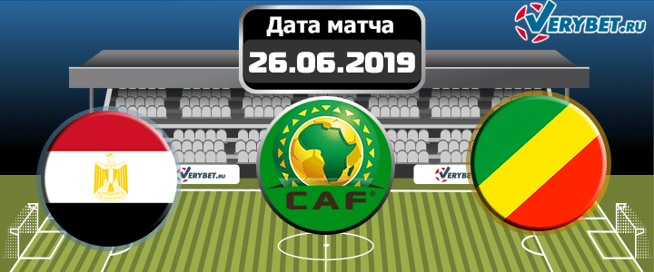 Египет — Конго 26 июня 2019 прогноз
