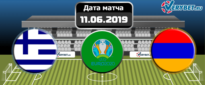 Греция - Армения 11 июня 2019 прогноз