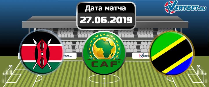 Кения — Танзания 27 июня 2019 прогноз