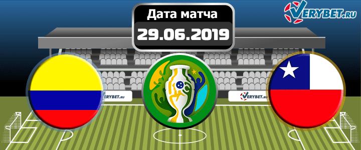 Колумбия - Чили 29 июня 2019 прогноз