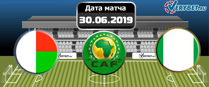 Мадагаскар – Нигерия 30 июня 2019 прогноз