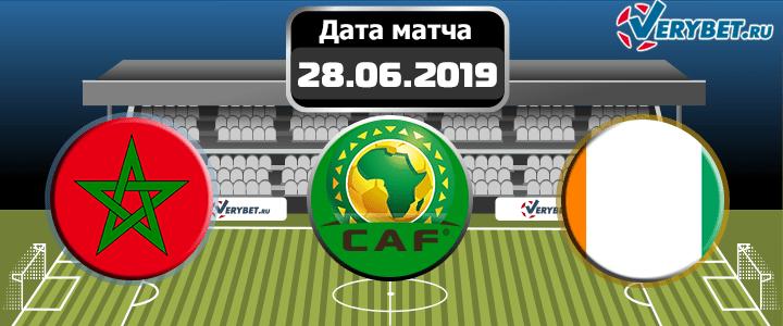 Марокко – Кот-д'Ивуар 28 июня 2019 прогноз