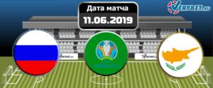Россия – Кипр 11 июня 2019 прогноз