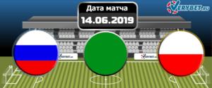 Россия – Польша 14 июня 2019 прогноз