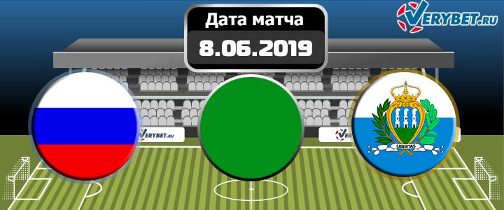 Россия – Сан-Марино 8 июня 2019 прогноз