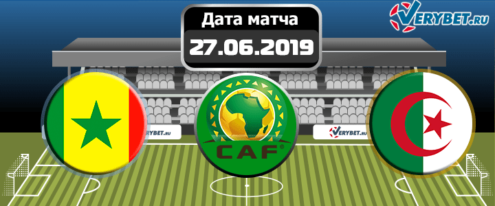 Сенегал — Алжир 27 июня 2019 прогноз