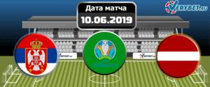 Сербия – Литва 10 июня 2019 прогноз