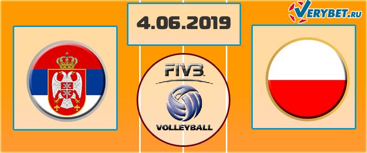 Сербия — Польша 4 июня 2019 прогноз