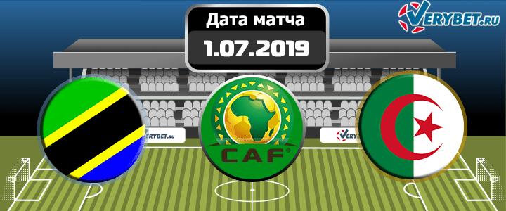 Танзания – Алжир 1 июля 2019 прогноз