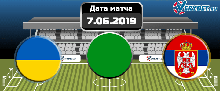 Украина — Сербия 7 июня 2019 прогноз