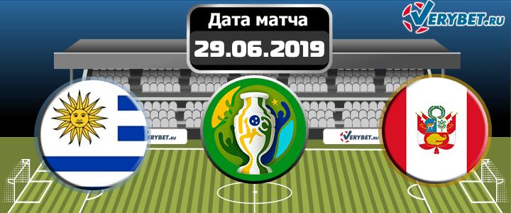Уругвай - Перу 29 июня 2019 прогноз