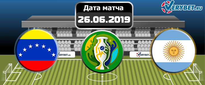Венесуэла - Аргентина 28 июня 2019 прогноз