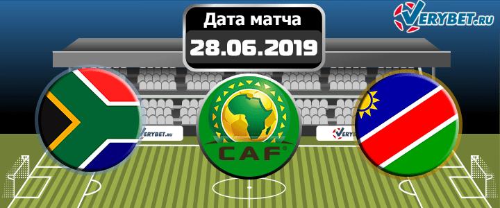 Южная Африка – Намибия 28 июня 2019 прогноз