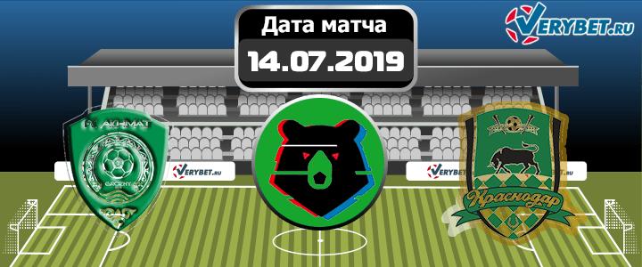 Ахмат – Краснодар 14 июля 2019 прогноз