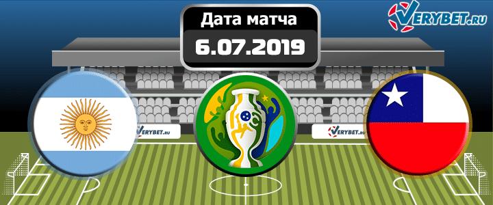 Аргентина - Чили 6 июля 2019 прогноз