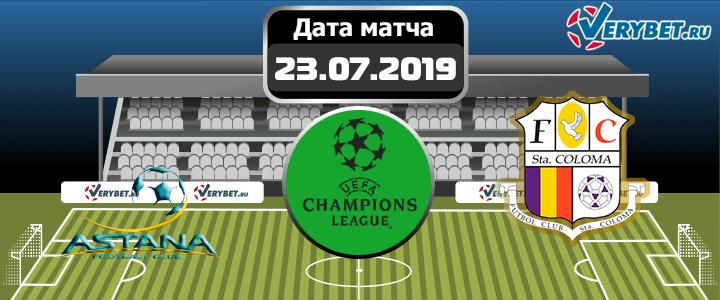 Астана — Санта-Колома 23 июля 2019 прогноз