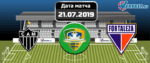 Атлетико Минейро - Форталеза 21 июля 2019 прогноз