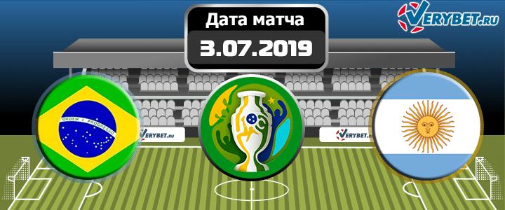 Бразилия – Аргентина 3 июля 2019 прогноз