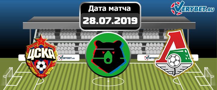 ЦСКА – Локомотив 28 июля 2019 прогноз