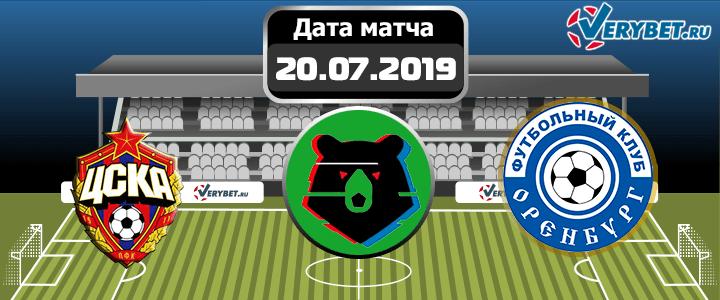 ЦСКА – Оренбург 20 июля 2019 прогноз
