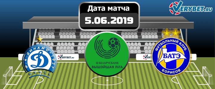 Динамо Минск – БАТЭ 5 июля 2019 прогноз