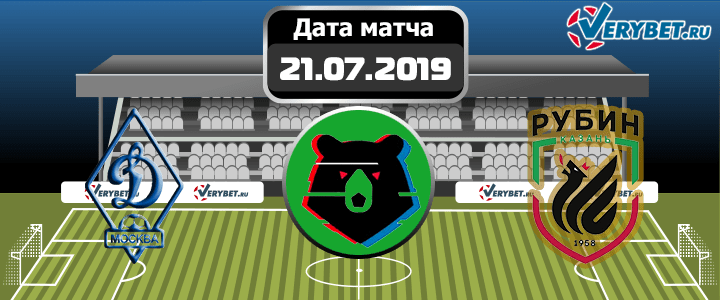 Динамо – Рубин 21 июля 2019 прогноз