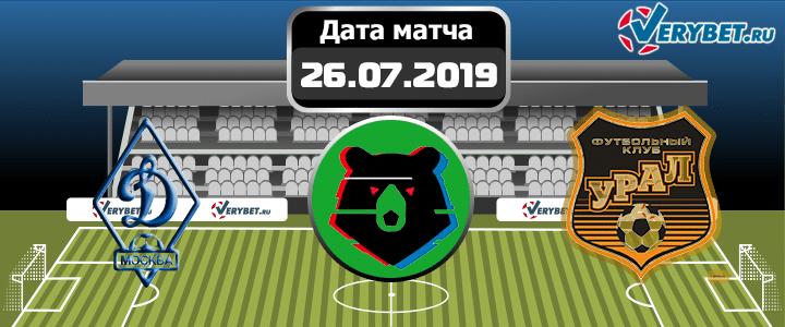 Динамо – Урал 26 июля 2019 прогноз
