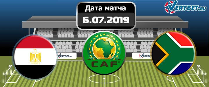 Египет – Южная Африка 6 июля 2019 прогноз