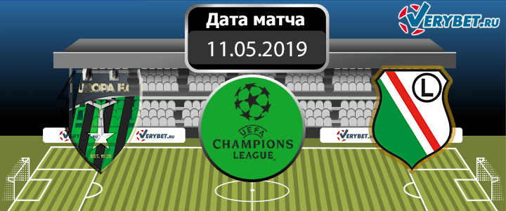ФК Европа – Легия 11 июля 2019 прогноз