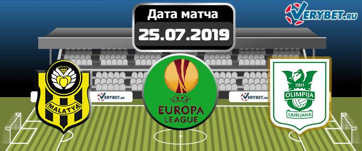 Йени Малатьяспор – Олимпия Любляна 25 июля 2019 прогноз