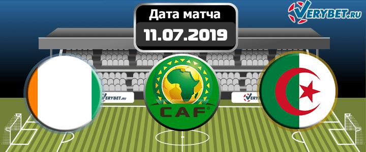 Кот-д'Ивуар – Алжир 11 июля 2019 прогноз