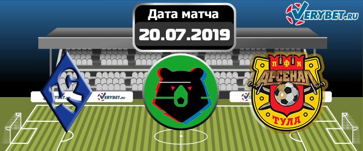 Крылья Советов – Арсенал Тула 20 июля 2019 прогноз