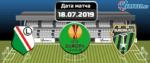 Легия – ФК Европа 18 июля 2019 прогноз