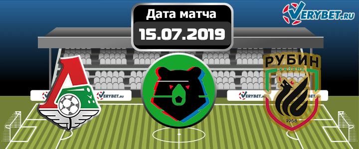 Локомотив – Рубин 15 июля 2019 прогноз
