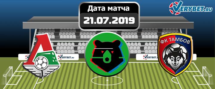 Локомотив – Тамбов 21 июля 2019 прогноз