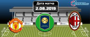 Манчестер Юнайтед – Милан 3 августа 2019 прогноз