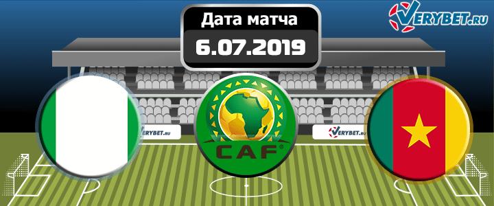Нигерия – Камерун 6 июля 2019 прогноз