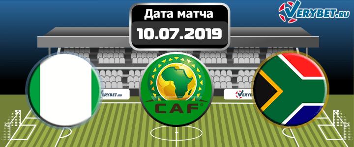 Нигерия — Южная Африка 10 июля 2019 прогноз
