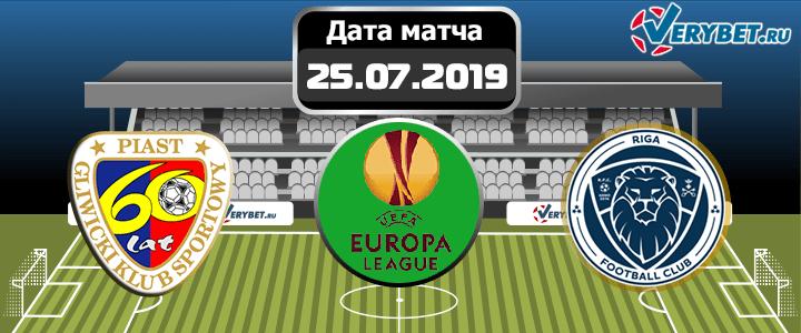 Пяст Гливице - ФК Рига 25 июля 2019 прогноз