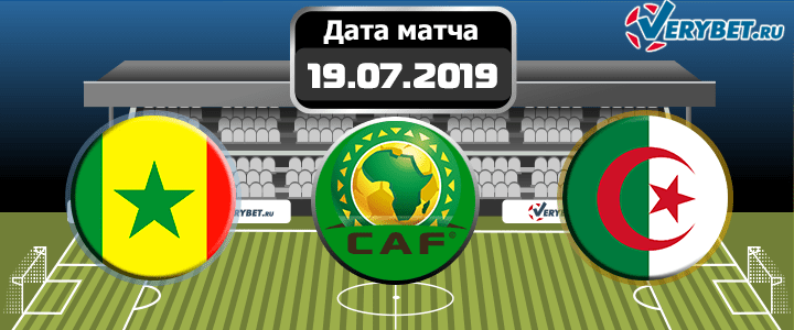 Сенегал — Алжир 19 июля 2019 прогноз