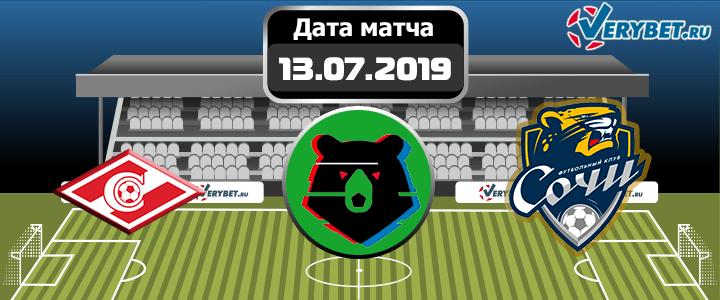 Спартак – Сочи 13 июля 2019 прогноз