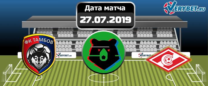 Тамбов – Спартак 27 июля 2019 прогноз