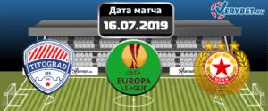 Титоград – ЦСКА София 16 июля 2019 прогноз