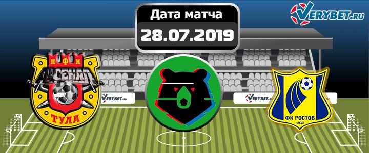 Арсенал Тула – Ростов 28 июля 2019 прогноз
