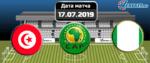 Тунис — Нигерия 17 июля 2019 прогноз